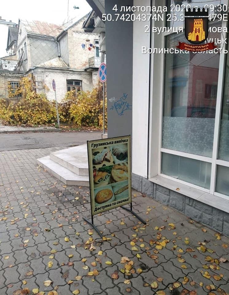 У Луцьку виявили низку незаконних рекламних конструкцій
