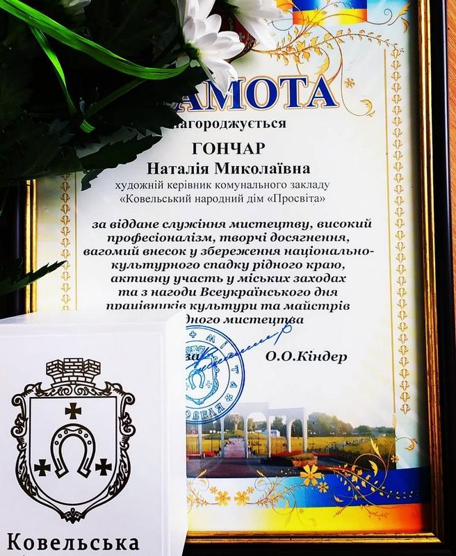 З нагоди свята у Ковелі нагородили працівників культури та аматорів