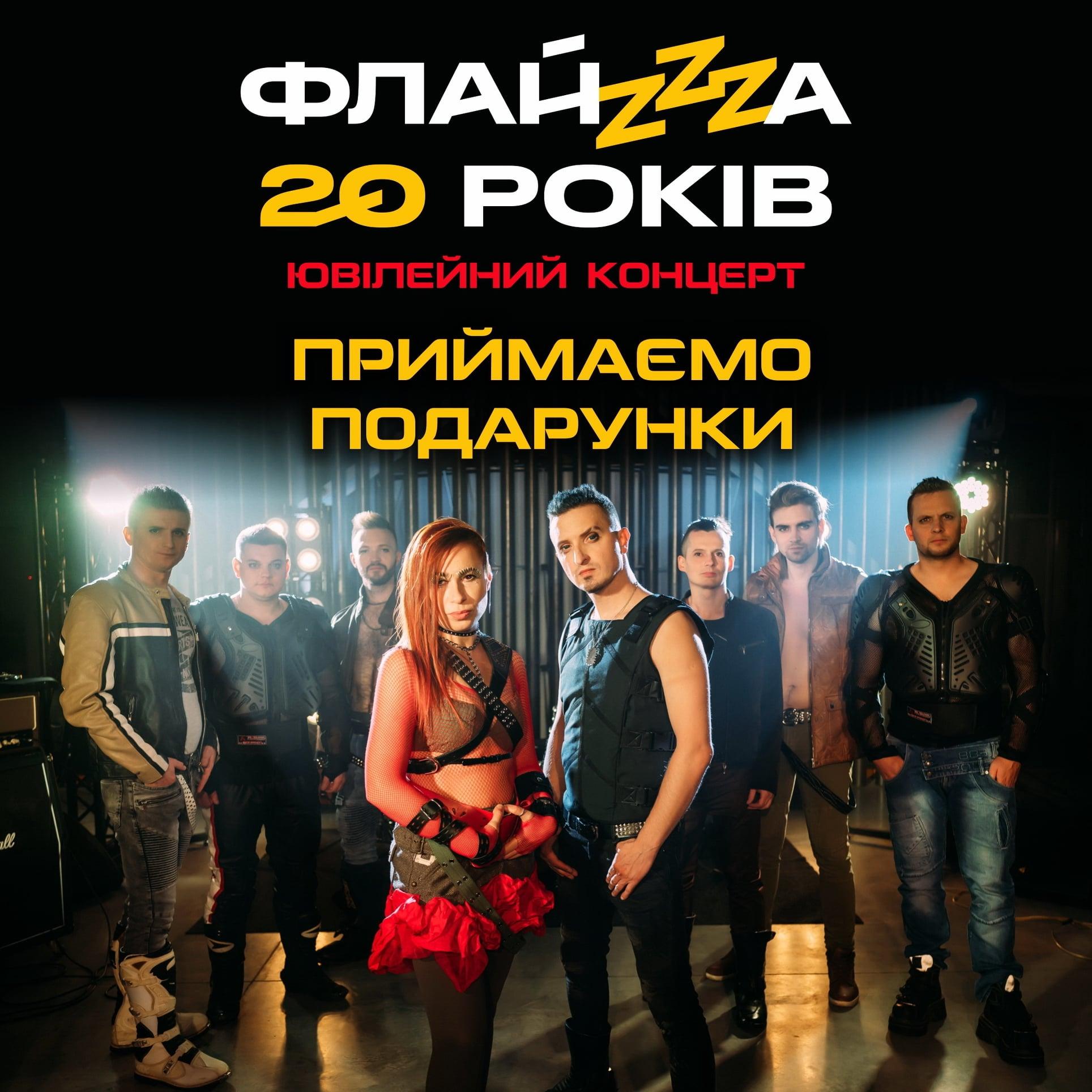 «ФлайzZzа» організовує святковий концерт і просить волинян підтримати їх донейтами