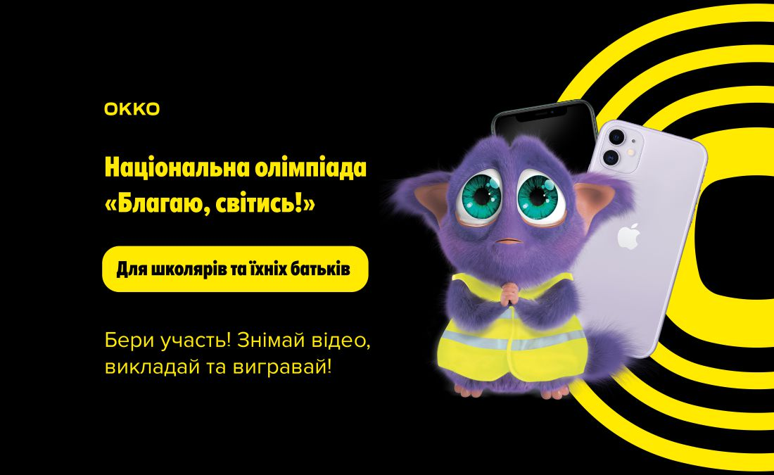 Зняти відео про світловідбивачі та отримати iPhone: триває національна олімпіада «Благаю, світись!»*