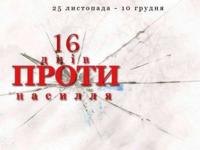 Волинь долучиться до Всесвітньої акції «16 днів проти насильства»