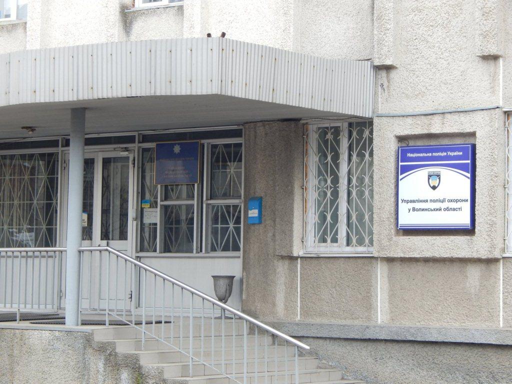 В Управлінні поліції охорони у Волинській області – вакансія інженера пункту централізованого спостереження