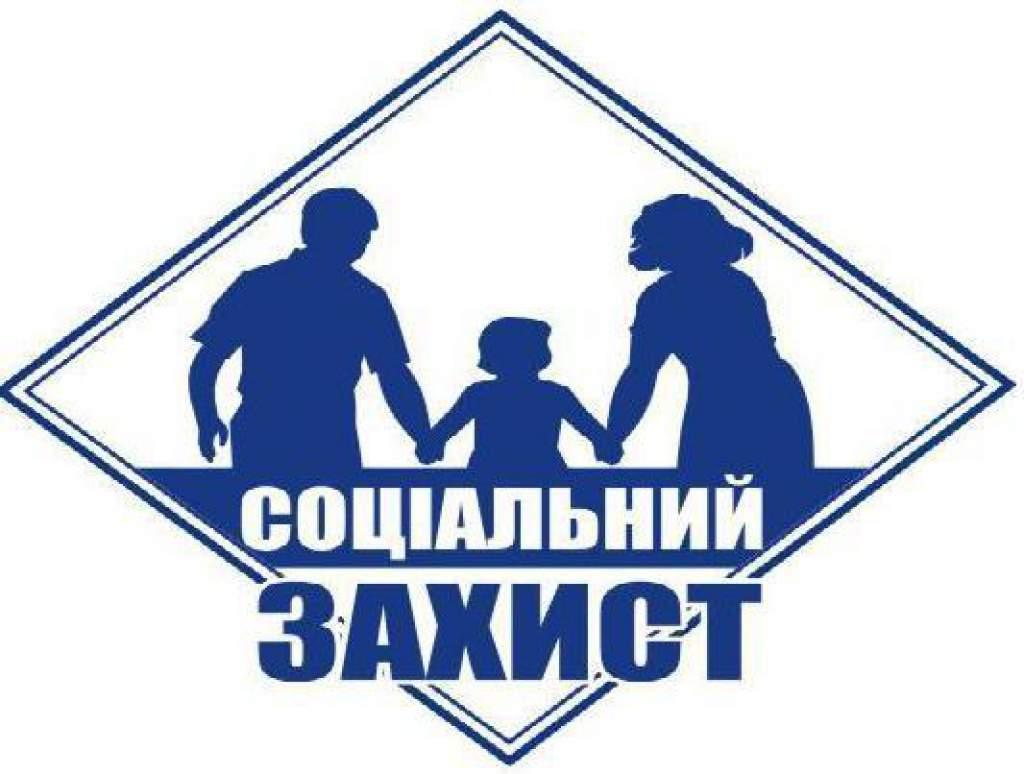 Ковельчанам виплатять матеріальну допомогу на лікування і соціальну підтримку