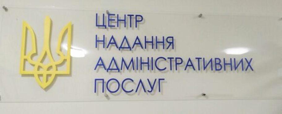 У громаді поблизу Луцька пояснили, як отримати адмінпослуги під час карантину