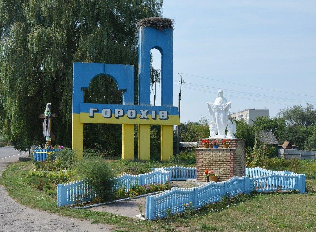 Визначили офіційні результати виборів мера Горохова