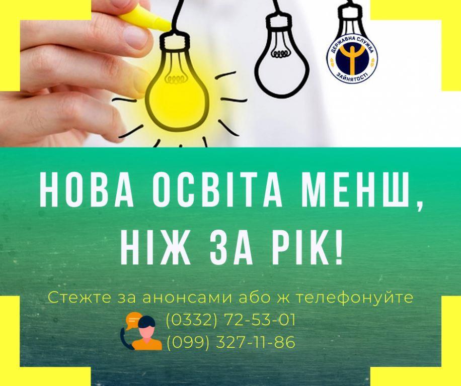 Волинянам пропонують безоплатну освіту