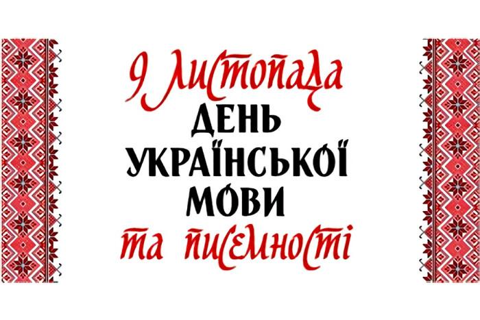 Лучан закликають до відзначення Дня української писемності та мови