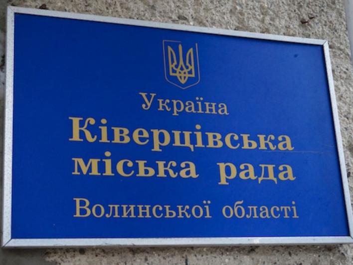Визначили, хто став новим Ківерцівським міським головою