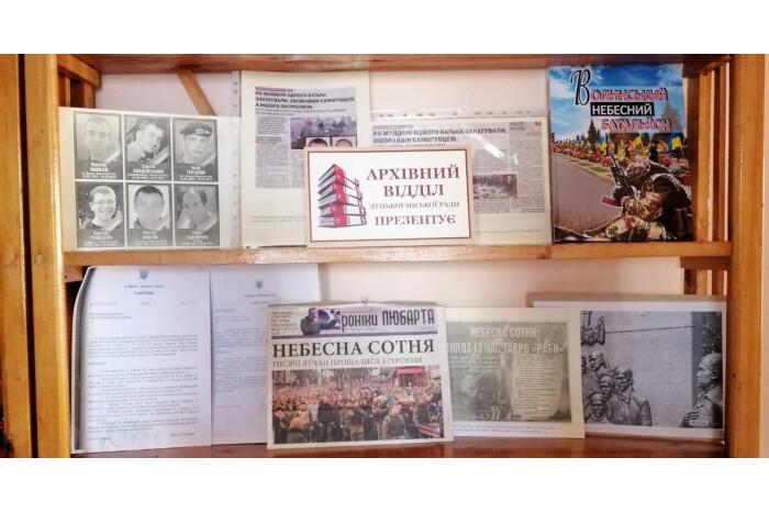 У Луцьку організували виставку документів з нагоди Дня Гідності та Свободи