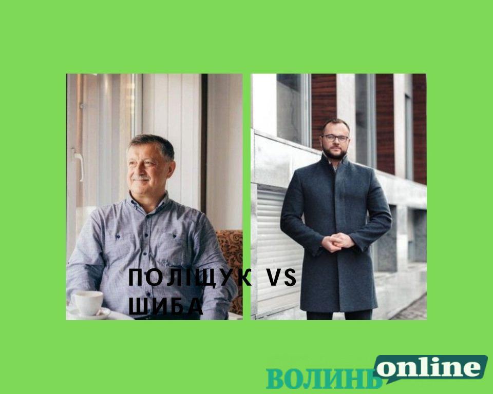 Поліщук VS Шиба: чим багаті кандидати на посаду мера Луцька