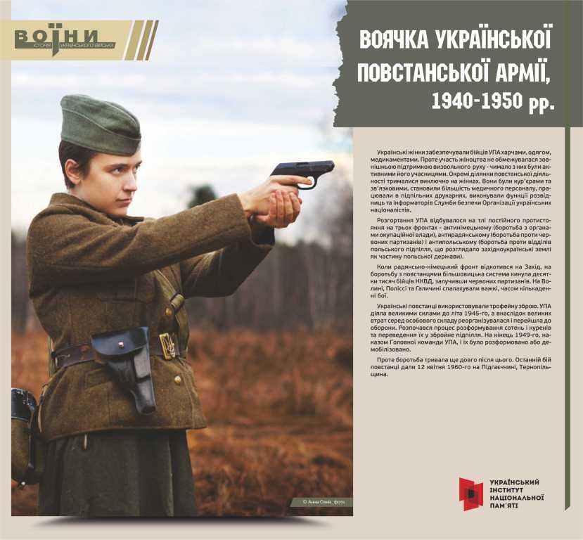 У Луцьку відкриють виставку, присвячену Збройним силам України