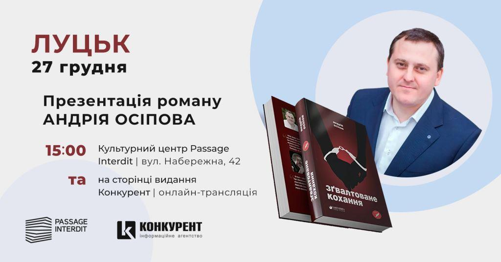 Екс-депутат презентує в Луцьку новий роман