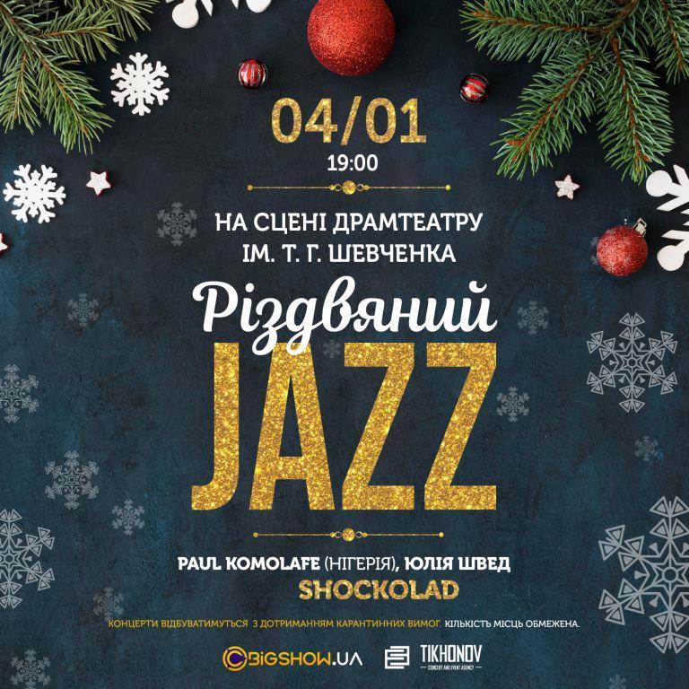 Співак з Нігерії та гурт «Шоколад» – у Луцьку гратимуть різдвяний джаз
