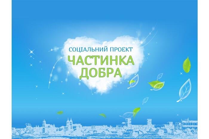 У Луцьку організовують соціальний проект «Частинка добра»