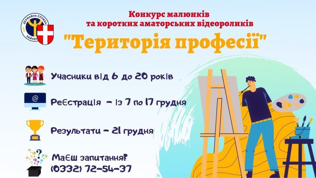 Волинський обласний центр зайнятості оголошує конкурс для школярів