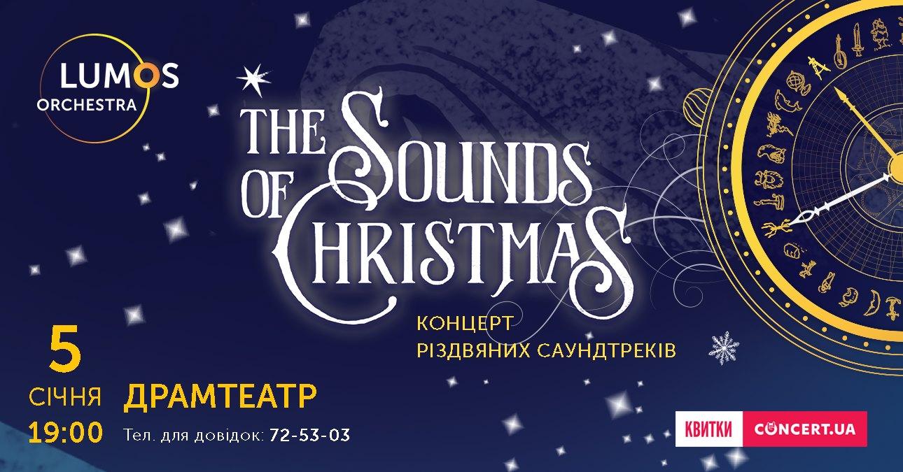У Луцьку відбудеться вечір різдвяних саундтреків