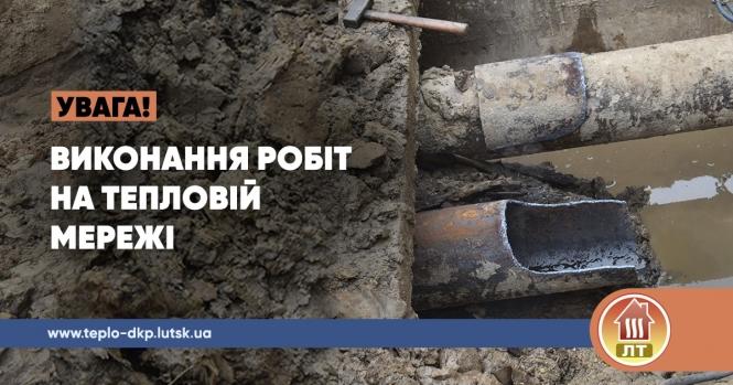 У Луцьку без тепла залишилися дев'ять багатоквартирних будинків