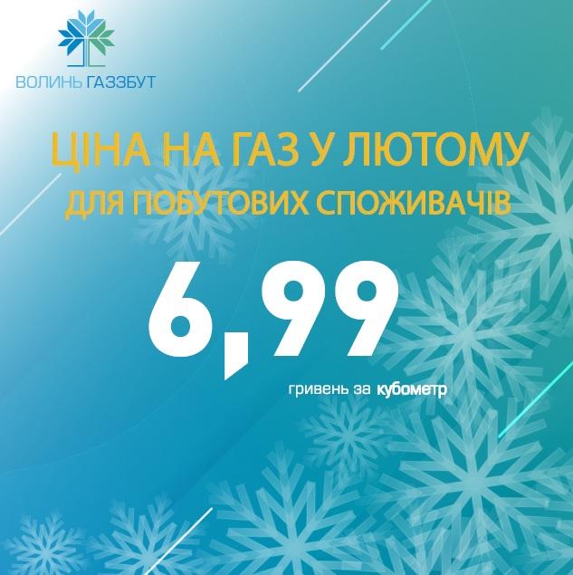 6,99 гривні за кубометр – вартість газу для побутових споживачів ТОВ «Волиньгаз Збут»*
