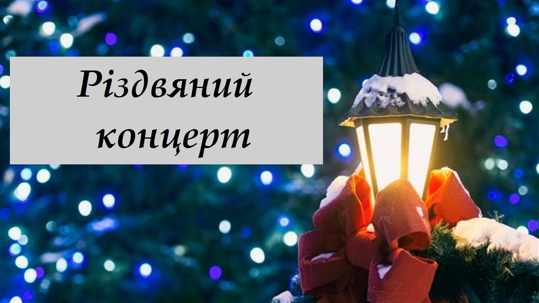 Біля головної ялинки Ковеля відбудеться різдвяний концерт