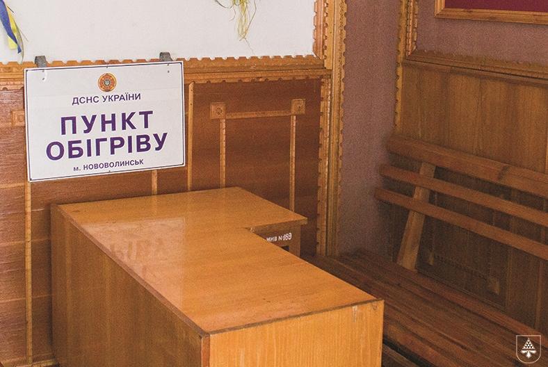 У Нововолинську працюватимуть два пункти обігріву