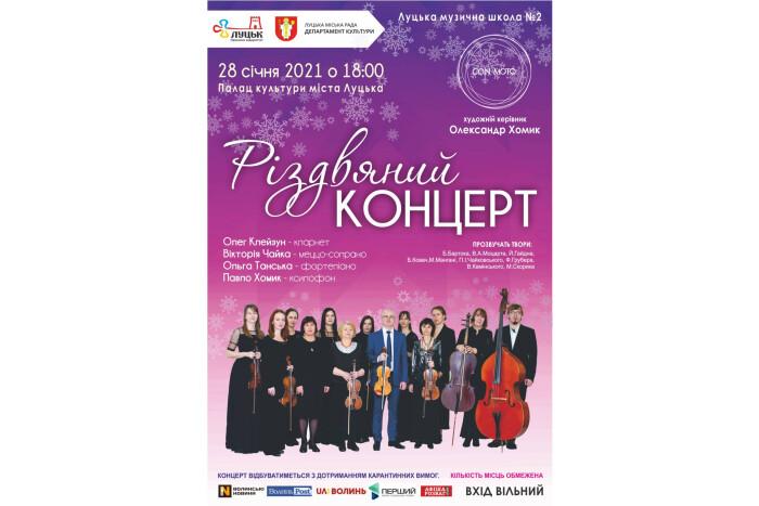 У Луцьку відбудеться різдвяний концерт