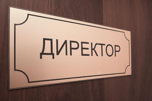 У Володимирі-Волинському оголосили конкурс на посаду директора центру професійного розвитку педагогічних працівників