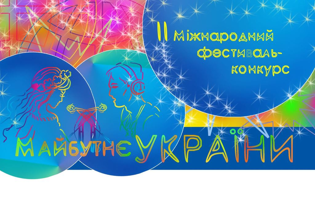 Учениця дитячої музичної школи з Волині здобула першість у фестивалі-конкурсі «Майбутнє України»