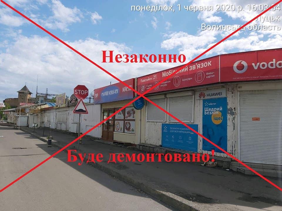 До 15 березня шість підприємців ринку «Центральний» у Луцьку повинні добровільно демонтувати свої торговельні кіоски