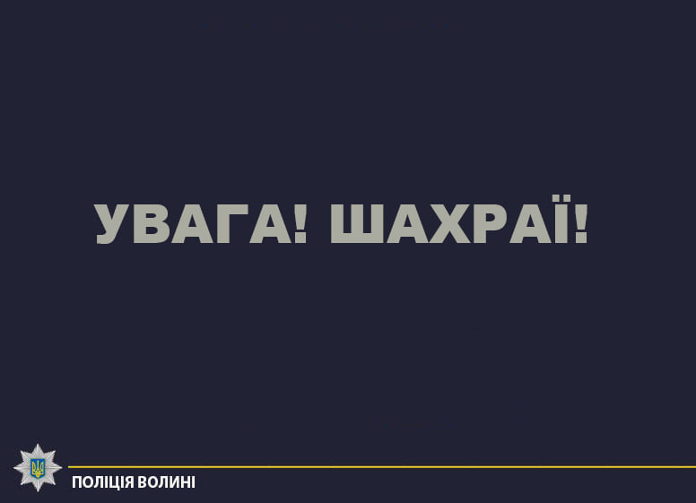 Шахраї ошукали лучанина на понад 60 тисяч гривень