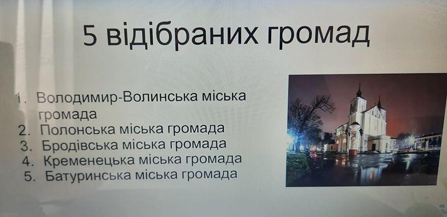 У Володимирі-Волинському реалізовуватимуть проект з розвитку туризму