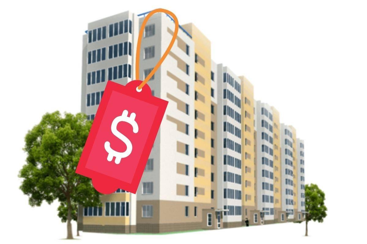 Як купити дешево квартиру