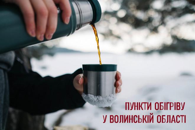 У Нововолинську припинив роботу пункт обігріву
