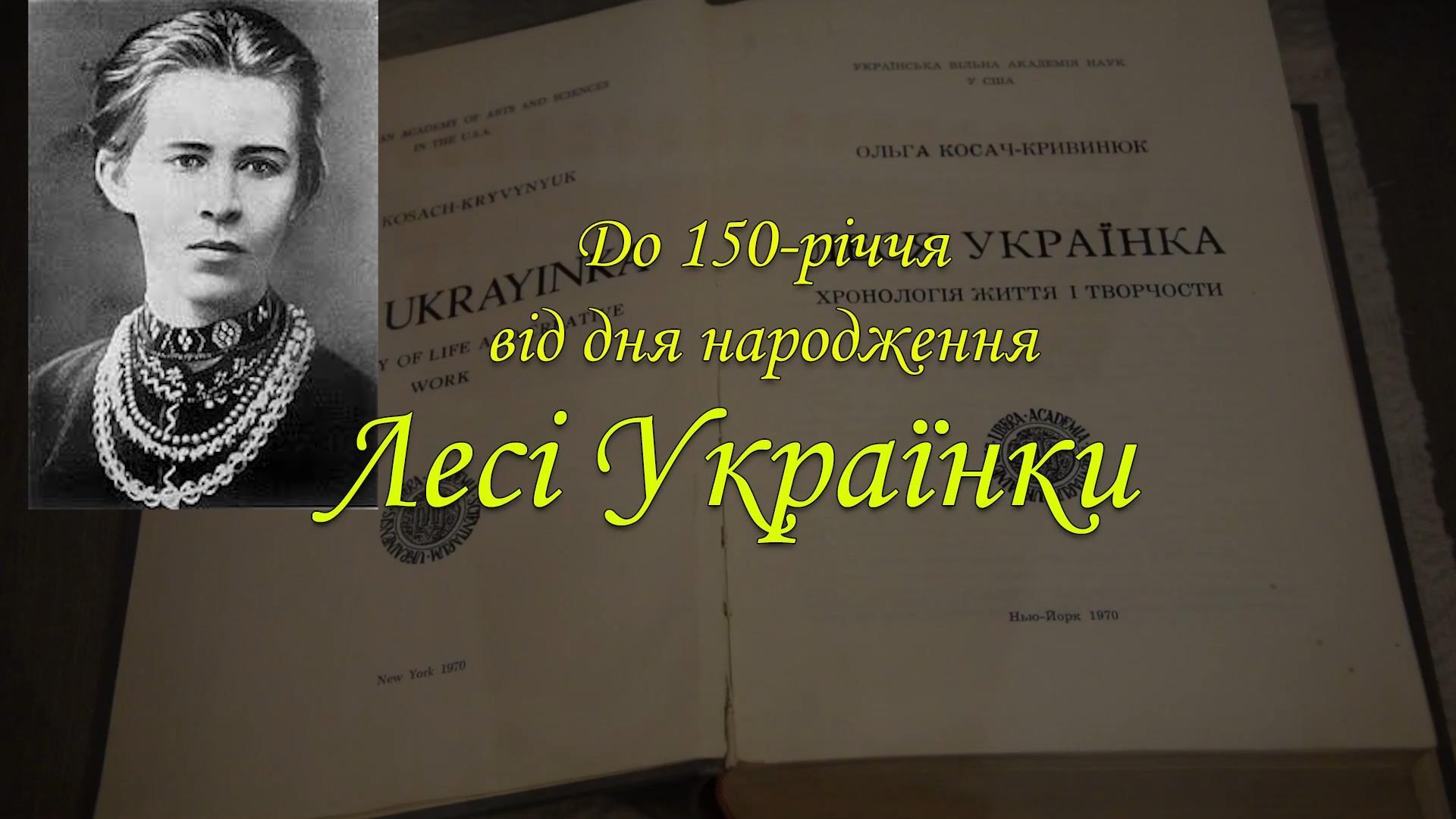 Прикордонники Луцького загону читали Лесині вірші та виконали музичну композицію