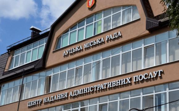 У Луцьку окремі категорії громадян звільнили від оплати вартості адміністративних послуг