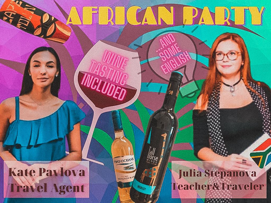 У Луцьку відбудеться перша «African Party» з дегустуванням вина