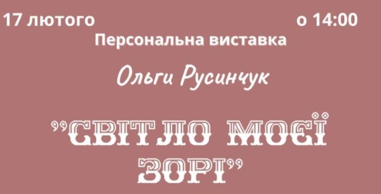 У Нововолинську презентують виставку місцевої художниці