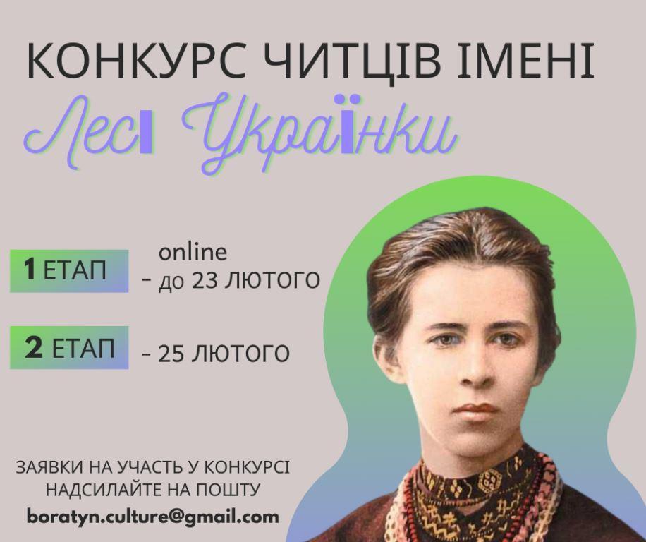 У громаді поблизу Луцька організовують конкурс читців