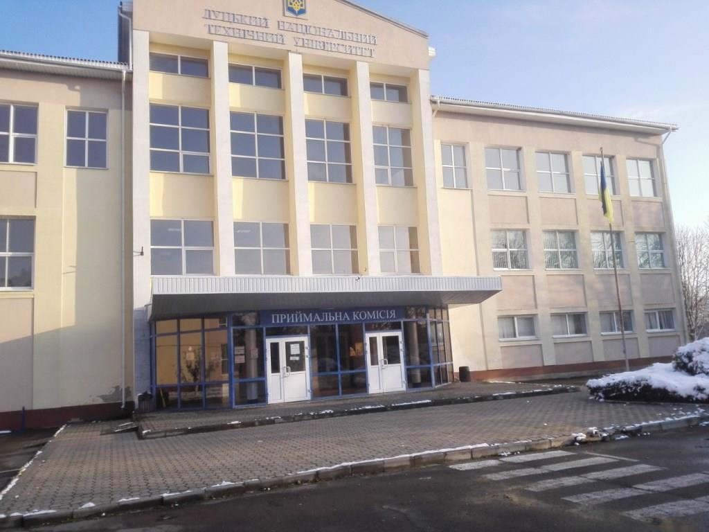 Луцький НТУ через аукціон визначить орендаря приміщення одного з навчальних корпусів