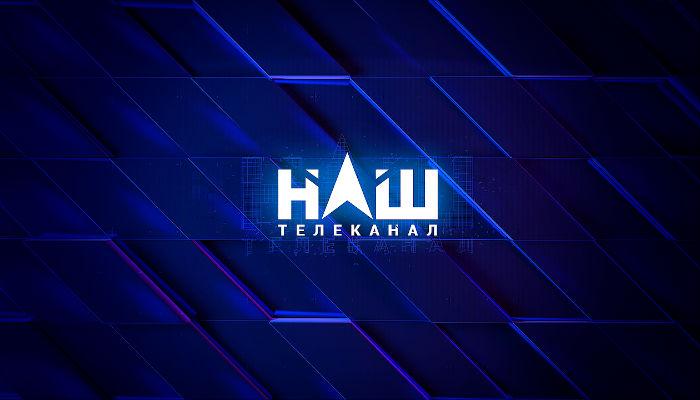 Анонсували на 17:00 закриття телеканалу «Наш»
