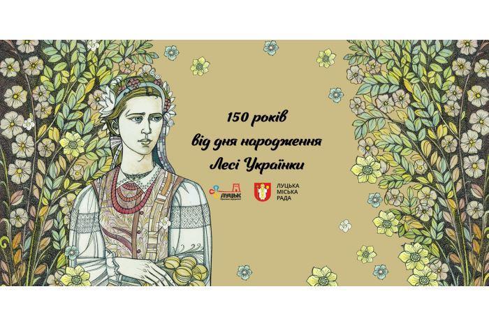 Як у Луцьку відзначать 150-річчя Лесі Українки