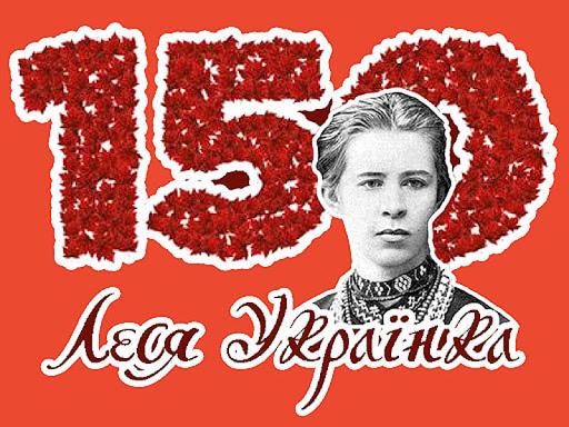 Ковельчан запрошують на заходи з нагоди 150-річчя Лесі Українки
