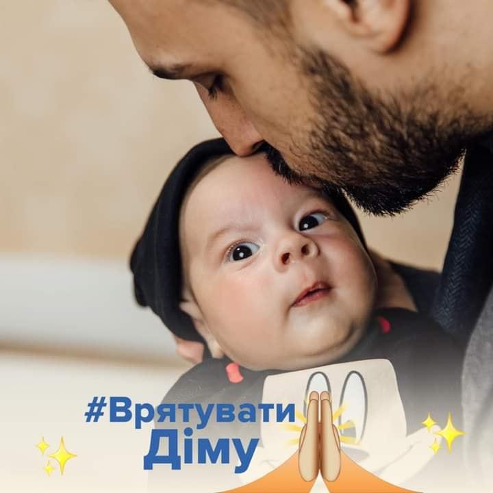 Часу менше трьох місяців: в Одесі для малюка збирають гроші на найдорожчі в світі ліки