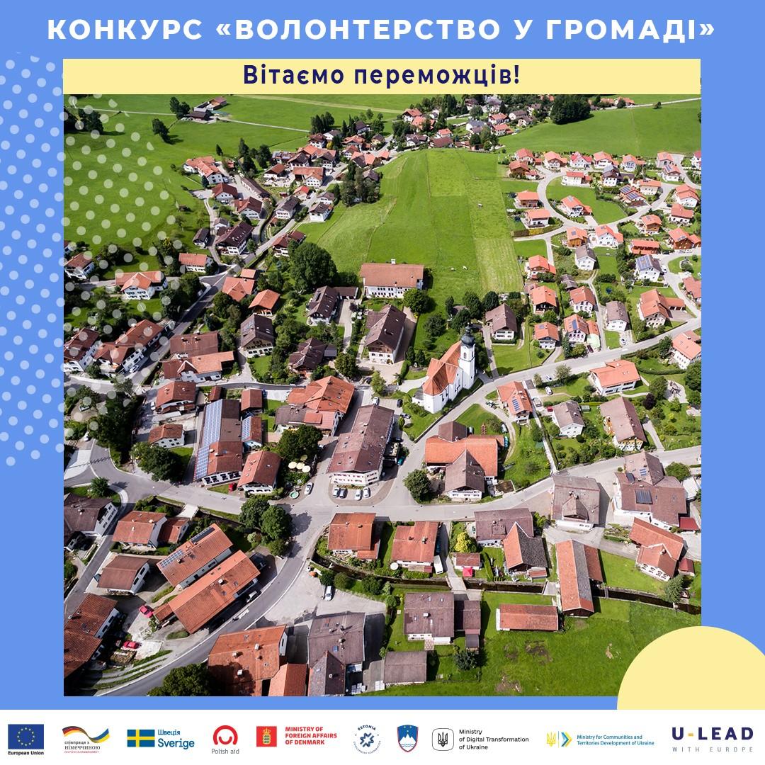 Волинські ТГ перемогли у конкурсі проектів «Волонерство в громаді»
