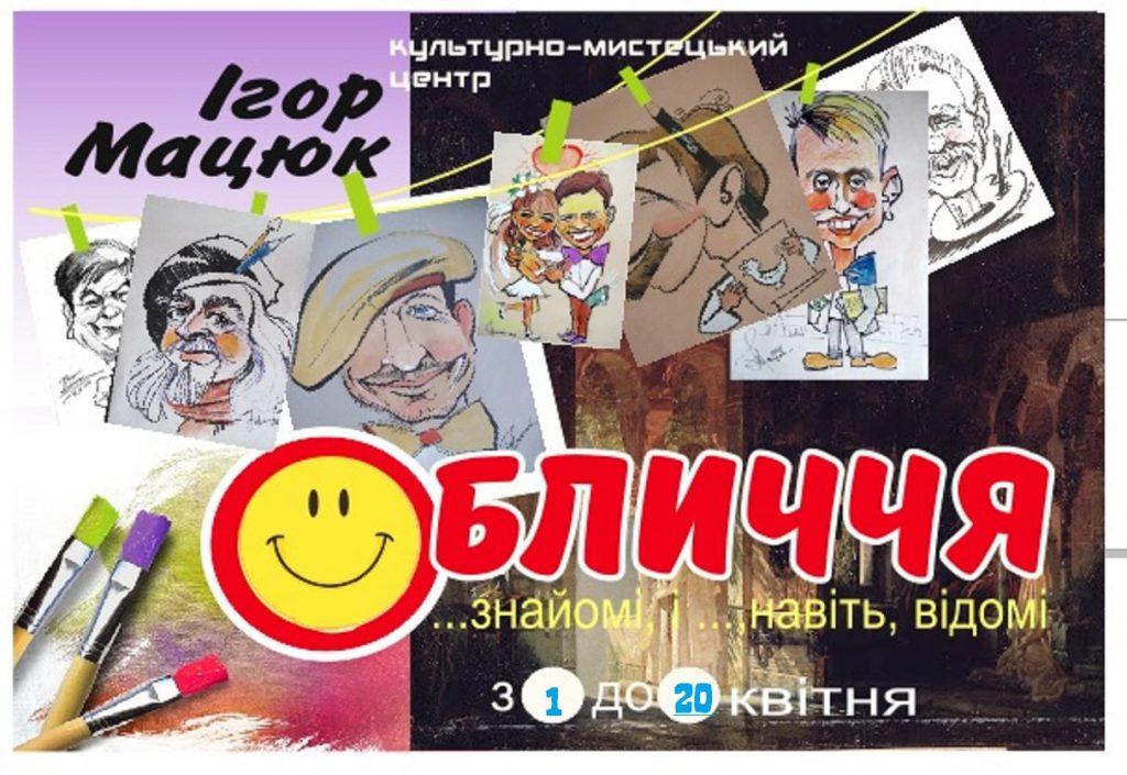 У Володимирі-Волинському відкриють виставку художніх робіт до Міжнародного дня сміху