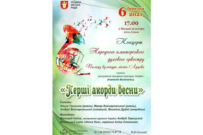 У Луцьку відбудеться концерт «Перші акорди весни»