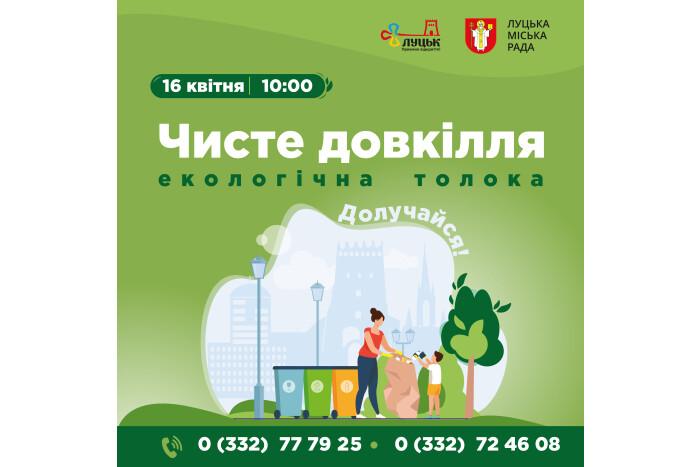 У Луцьку організовують екологічну толоку «Чисте довкілля»