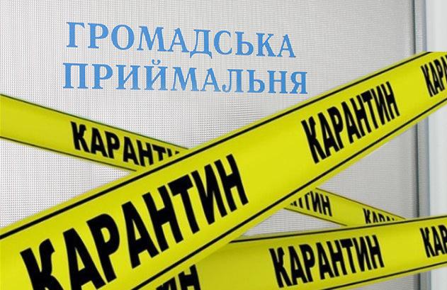 У Нововолинську тимчасово зупинили особистий прийом громадян
