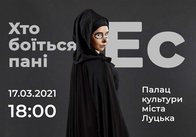 У Луцьку презентують виставу «Хто боїться пані Ес»