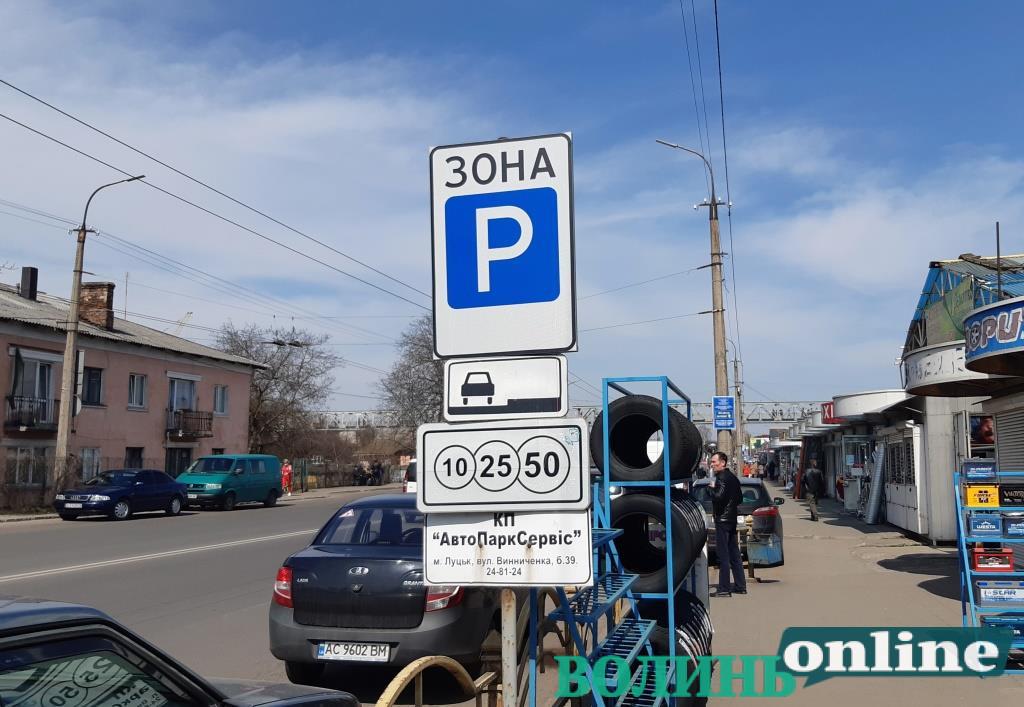 Скільки у Луцьку є місць на комунальних парковках і де планують зробити ще