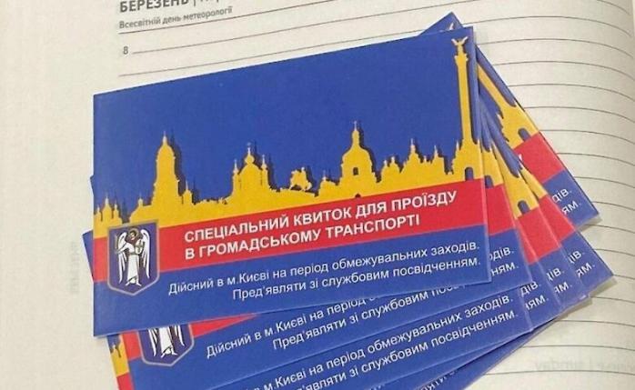 Влада звернулася до поліції через продаж у мережі спецквитків на транспорт у Києві